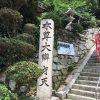 琵琶湖竹生島の弁財天様の招財福小判付きの夢叶い財布