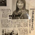 大阪日日新聞に私の記事が載りました。