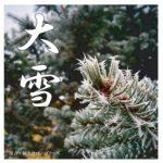 12月7日は二十四節気の大雪です。寒くなりますから体調に気をつけましょう。