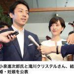 祝!!小泉進次郎さん、滝川クリステルさん、結婚!